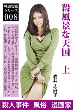 殺風景な天国 上-電子書籍