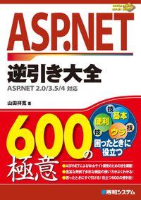 ASP.NET逆引き大全600の極意 ASP.NET 2.0/3.5/4対応