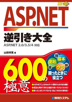 ASP.NET逆引き大全600の極意 ASP.NET 2.0/3.5/4対応-電子書籍