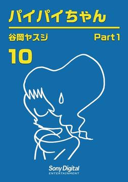 谷岡ヤスジ全集10 パイパイちゃん1-電子書籍