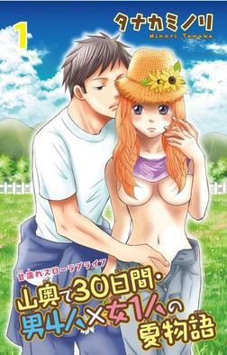 山奥で30日間・男4人×女1人の夏物語 1-電子書籍