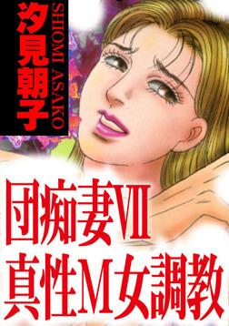 団痴妻VII 真性M女調教-電子書籍