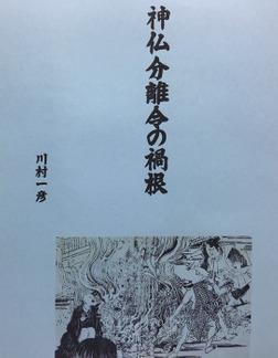 神仏分離令の禍根-電子書籍