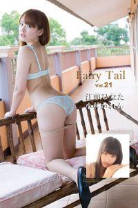 Fairy Tail Vol.21 / 小林かれん 江頭ひなた