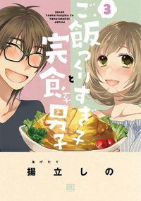 ご飯つくりすぎ子と完食系男子 (3)