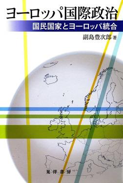 ヨーロッパ国際政治 : 国民国家とヨーロッパ統合-電子書籍
