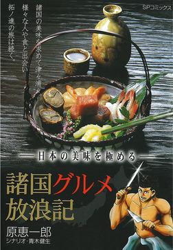 諸国グルメ放浪記-電子書籍