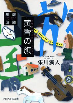 黄昏の旗 箱庭旅団-電子書籍