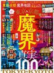 100%ムックシリーズ 完全ガイドシリーズ288 東京&京都 魔界地図 完全ガイド