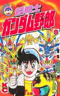 超戦士 ガンダム野郎(8)