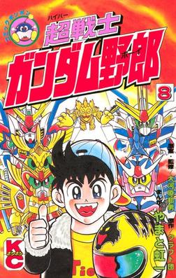 超戦士 ガンダム野郎(8)-電子書籍