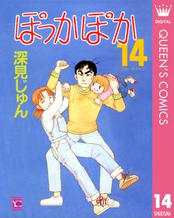 ぽっかぽか 14-電子書籍
