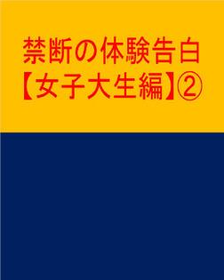 禁断の体験告白【女子大生編】2-電子書籍