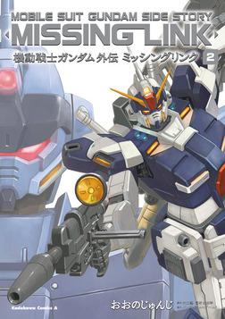 機動戦士ガンダム外伝 ミッシングリンク(2)-電子書籍