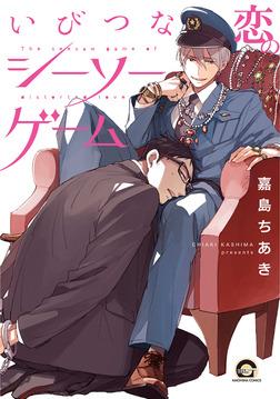 いびつな恋のシーソーゲーム-電子書籍