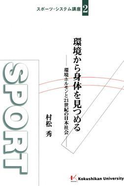 環境から身体を見つめる : 環境ホルモンと21世紀の日本社会-電子書籍