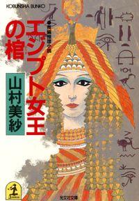 エジプト女王の棺