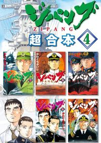 ジパング 超合本版(4)