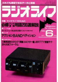 ラジオライフ 1982年 6月号