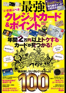 いま選ぶべき最強クレジットカード&ポイント-電子書籍