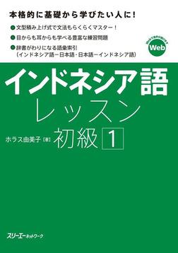インドネシア語レッスン初級1-電子書籍