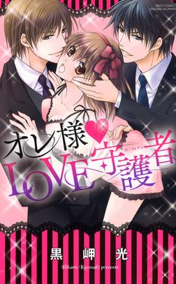 オレ様・LOVE守護者-電子書籍