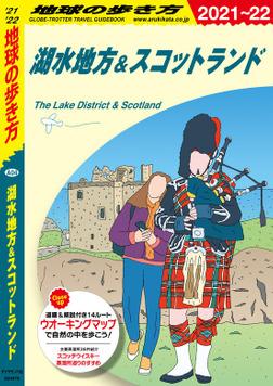 地球の歩き方 A04 湖水地方&スコットランド 2021-2022-電子書籍