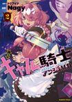 ギャル騎士アンジェリカ【カラーページ増量版】(2)