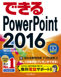 できるPowerPoint 2016 Windows 10/8.1/7対応-電子書籍