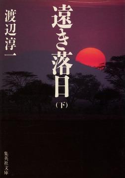 遠き落日 下-電子書籍