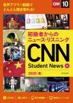 [音声DL&オンラインサービス付き]初級者からのニュース・リスニングCNN Student News 2020[春]