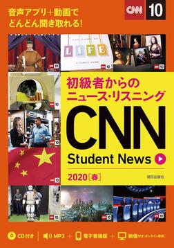 [音声DL&オンラインサービス付き]初級者からのニュース・リスニングCNN Student News 2020[春]-電子書籍