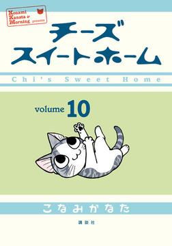 チーズスイートホーム(10)-電子書籍