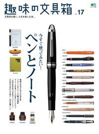 趣味の文具箱 vol.17