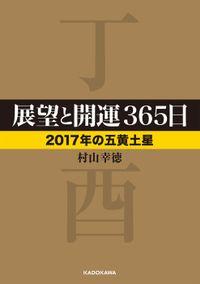 展望と開運365日 【2017年の五黄土星】