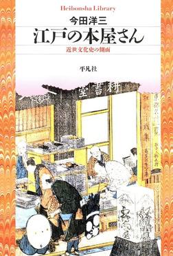 江戸の本屋さん-電子書籍