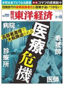 週刊東洋経済 2014年7月19日号-電子書籍