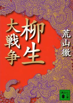 柳生大戦争-電子書籍