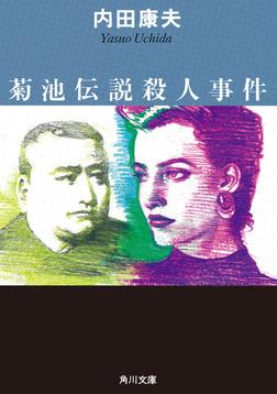 菊池伝説殺人事件-電子書籍