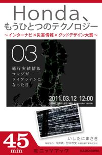 Honda、もうひとつのテクノロジー 03 ~インターナビ×災害情報×グッドデザイン大賞~ 通行実績情報マップがライフラインになった日