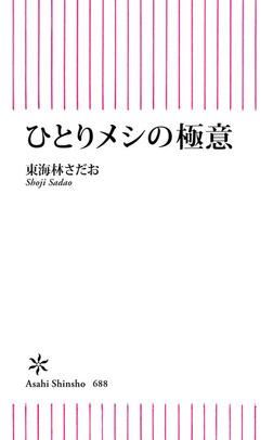 ひとりメシの極意-電子書籍