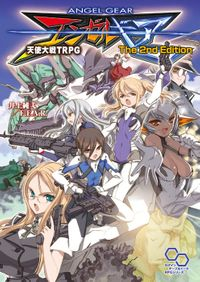 エンゼルギア 天使大戦TRPG The 2nd Edition(ログインテーブルトークRPGシリーズ)