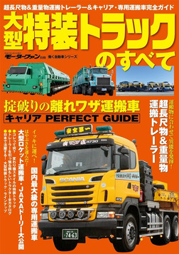 大型特装トラックのすべて-電子書籍