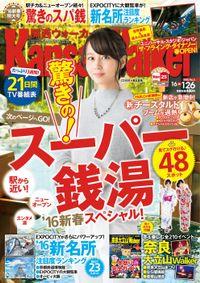 KansaiWalker関西ウォーカー 2016 No.2