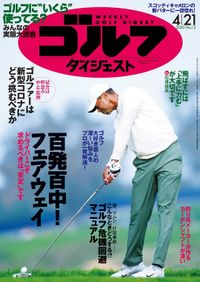 週刊ゴルフダイジェスト 2020/4/21号