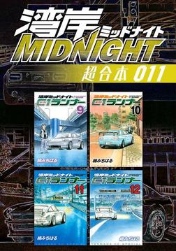 湾岸MIDNIGHT 超合本版(11)-電子書籍