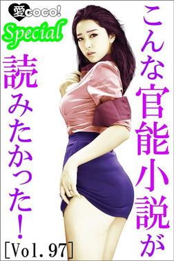 こんな官能小説が読みたかった!vol.97-電子書籍
