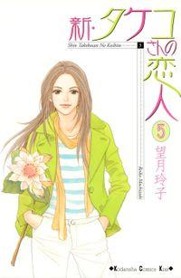 新・タケコさんの恋人(5)