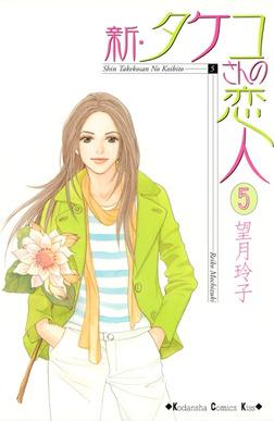 新・タケコさんの恋人(5)-電子書籍