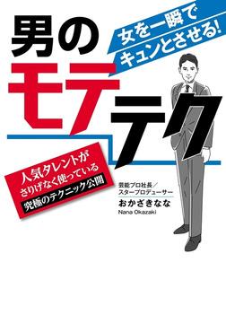 男のモテテク-電子書籍